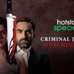Criminal Justice 2 Review- सेंसिटिव मुद्दा, बेहतरीन परफॉर्मेंस पर फिर भी अधूरापन