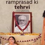 New Release: जरूरतों का मोहताज बन चुके इंसानी रिश्तों की कहानी है राम प्रसाद की तेरहवीं